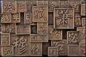 Read more about the article Top 100 Chinese Surnames